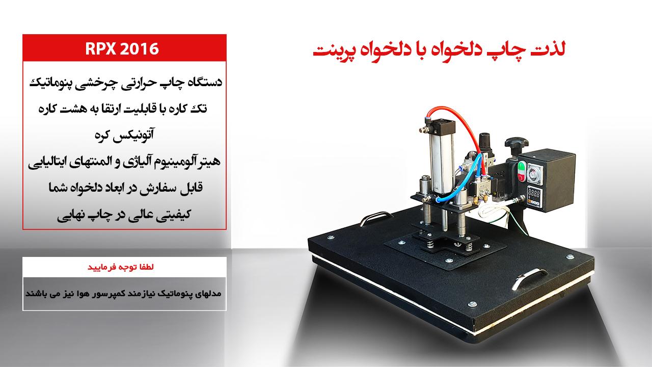 NH RPX 2016 1 دستگاه تک کاره پرس سطوح صاف ۴۰ در ۴۰ دستگاه تک کاره پرس سطوح صاف ۴۰ در ۴۰ NH RPX 2016 1