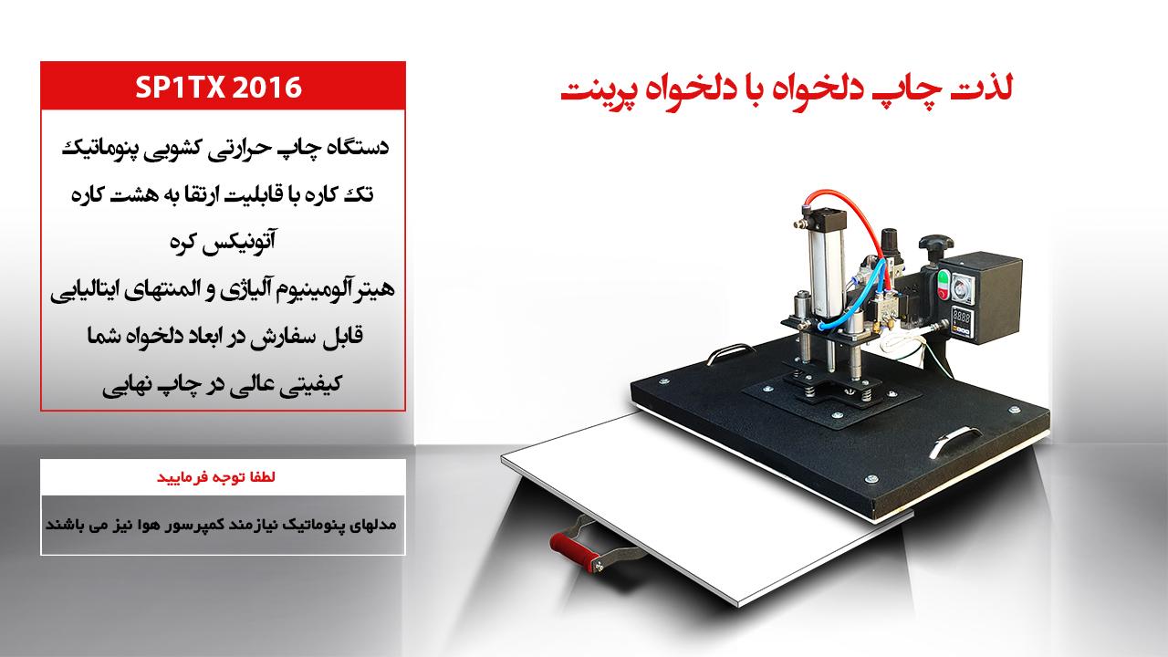 NH SP1TX 2016 1 دستگاه تک کاره پرس سطوح صاف ۴۰ در ۴۰ دستگاه تک کاره پرس سطوح صاف ۴۰ در ۴۰ NH SP1TX 2016 1