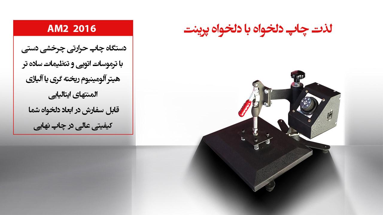 AM2 2016 دستگاه تک کاره پرس سطوح صاف ۴۰ در ۴۰ دستگاه تک کاره پرس سطوح صاف ۴۰ در ۴۰ AM2 2016