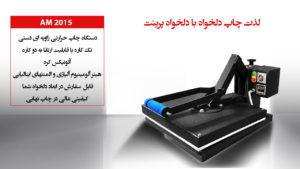 دستگاه چاپ تیشرت زاویه ای تک کاره NH AM 2015 1 300x169
