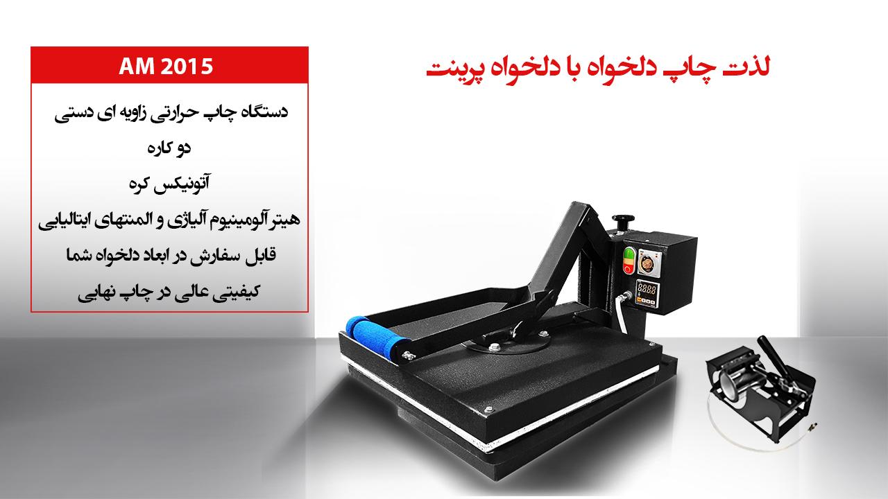 NH AM 2015 2 دستگاه چاپ حرارتی ۲ کاره دستگاه چاپ حرارتی ۲ کاره NH AM 2015 2