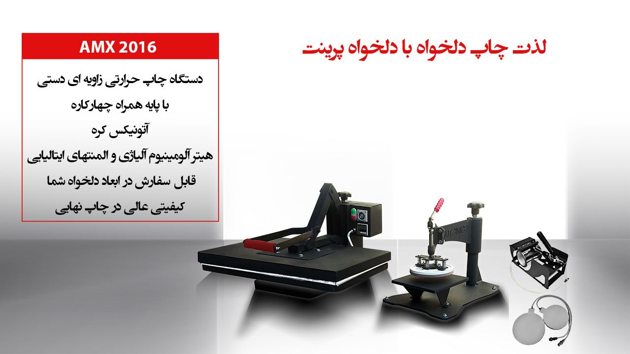 NH AMX 2016 4 دستگاه چاپ حرارتی ۴کاره دستگاه چاپ حرارتی ۴کاره NH AMX 2016 4