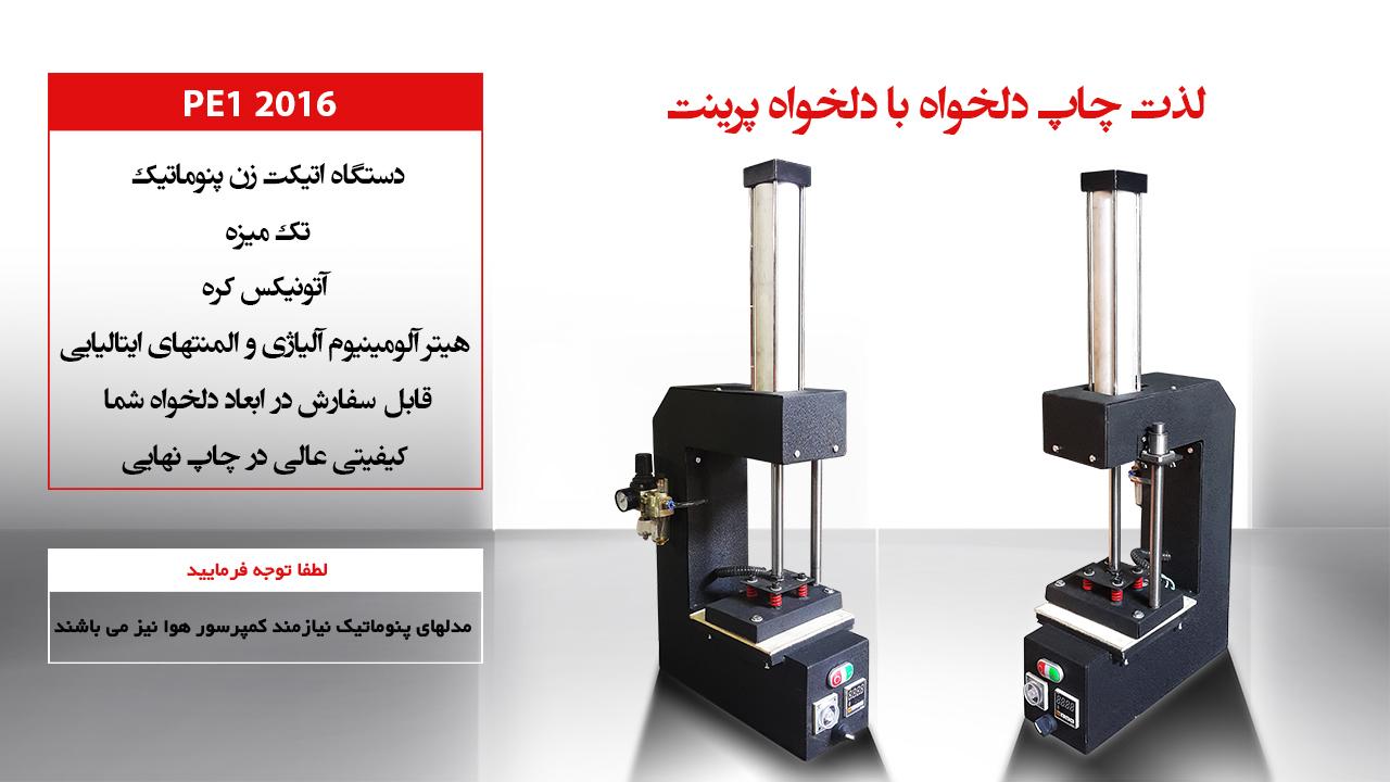 دستگاه چاپ اتیکت