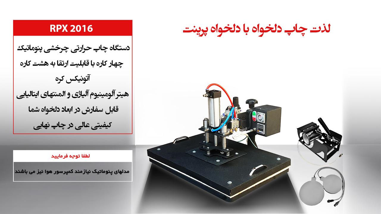 NH RPX 2016 4 دستگاه چاپ حرارتی ۴کاره دستگاه چاپ حرارتی ۴کاره NH RPX 2016 4