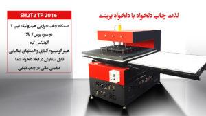 NH SH2T2 TP 2016 NH SH2T2 TP 2016 300x169