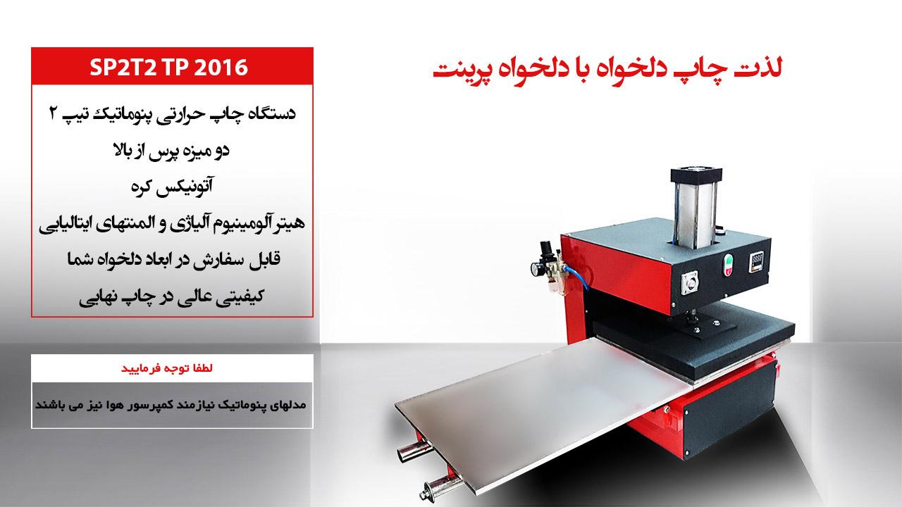 NH SP2T2 TP 2016 02 دستگاه تک کاره پرس سطوح صاف ۴۰ در ۴۰ دستگاه تک کاره پرس سطوح صاف ۴۰ در ۴۰ NH SP2T2 TP 2016 02