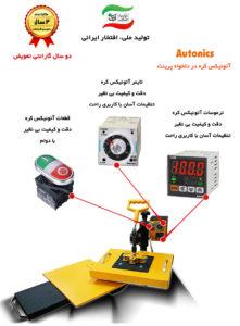 دستگاه چاپ حرارتی با قطعات کره ای DelkhahPrint 2017 02 For Site 221x300