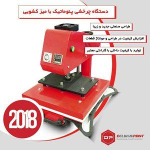 دستگاه چاپ پرس حرارتی سابلیمیشن  دستگاه چاپ پرس حرارتی سابلیمیشن image 7 300x300