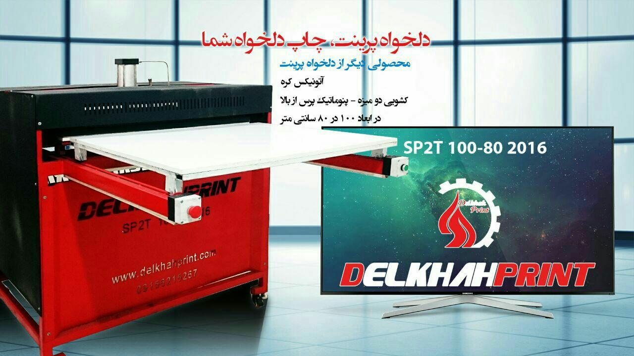 دستگاه چاپ حرارتی سایز بزرگ 100 در 80 هیدرولیک و پنوماتیک
