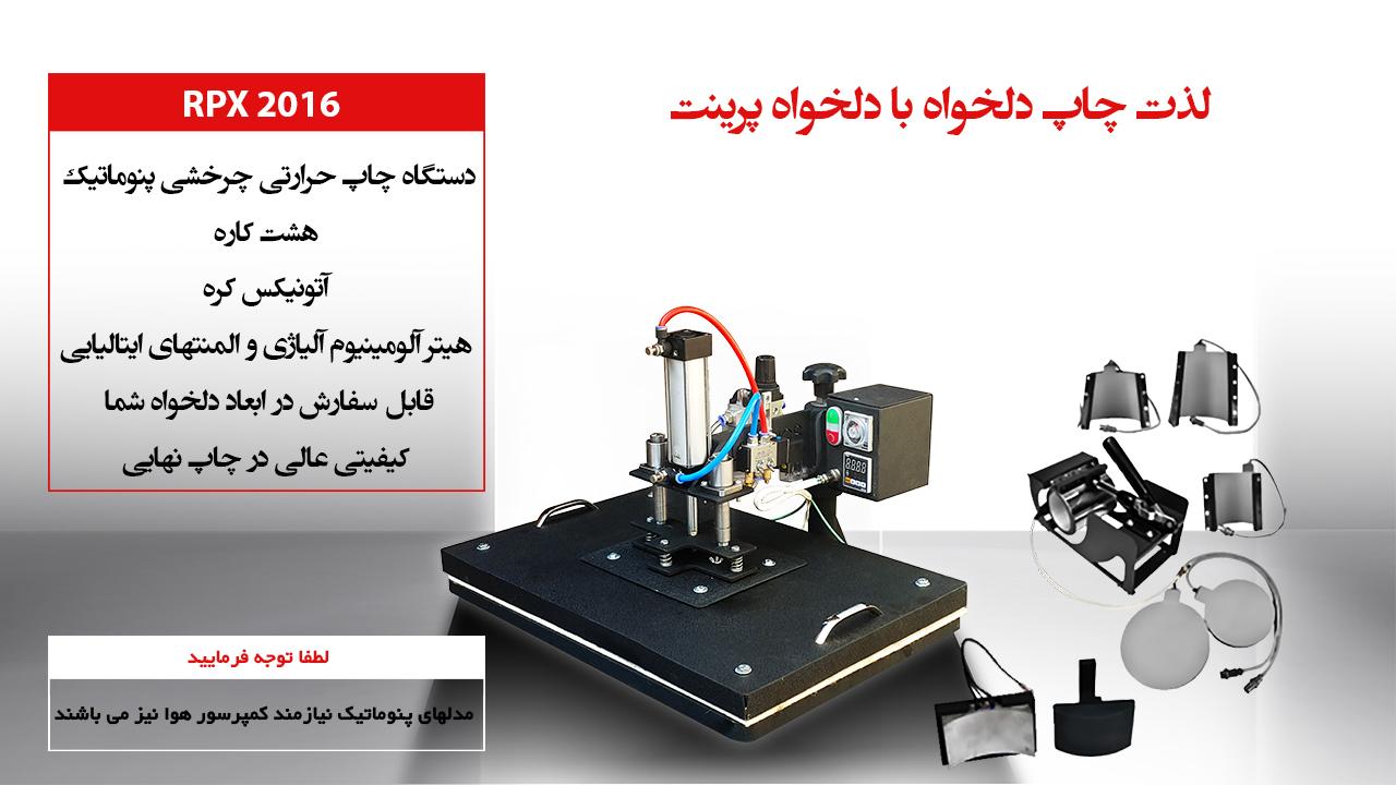 دستگاه چاپ حرارتی-هشتکاره-ششکاره-پرس حرارتی-دستگاه چاپ سابلیمیشن-دستگاه چاپ تیشرت