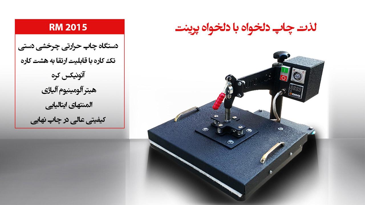 دستگاه چاپ حرارتی-پرس چاپ تیشرت-دستگاه تک کاره-دستگاه چاپ پارچه