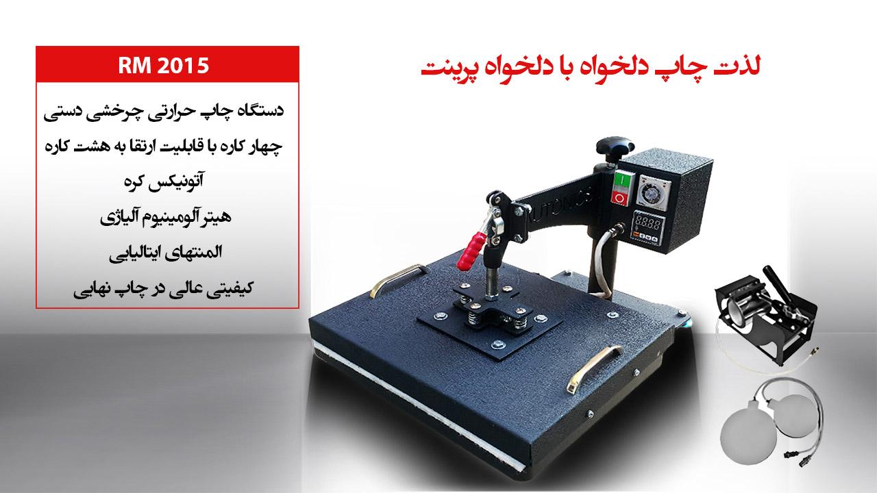 دستگاه چاپ حرارتی چهارکاره-دستگاه چاپ سابلیمیشن ششکاره-چاپ روی تیشرت-دستگاه چاپ حرارتی