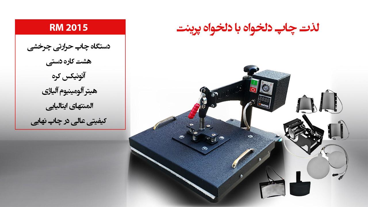 دستگاه چاپ حرارتی هشتکاره ۳۰ در ۴۰ بهمراه قالبها