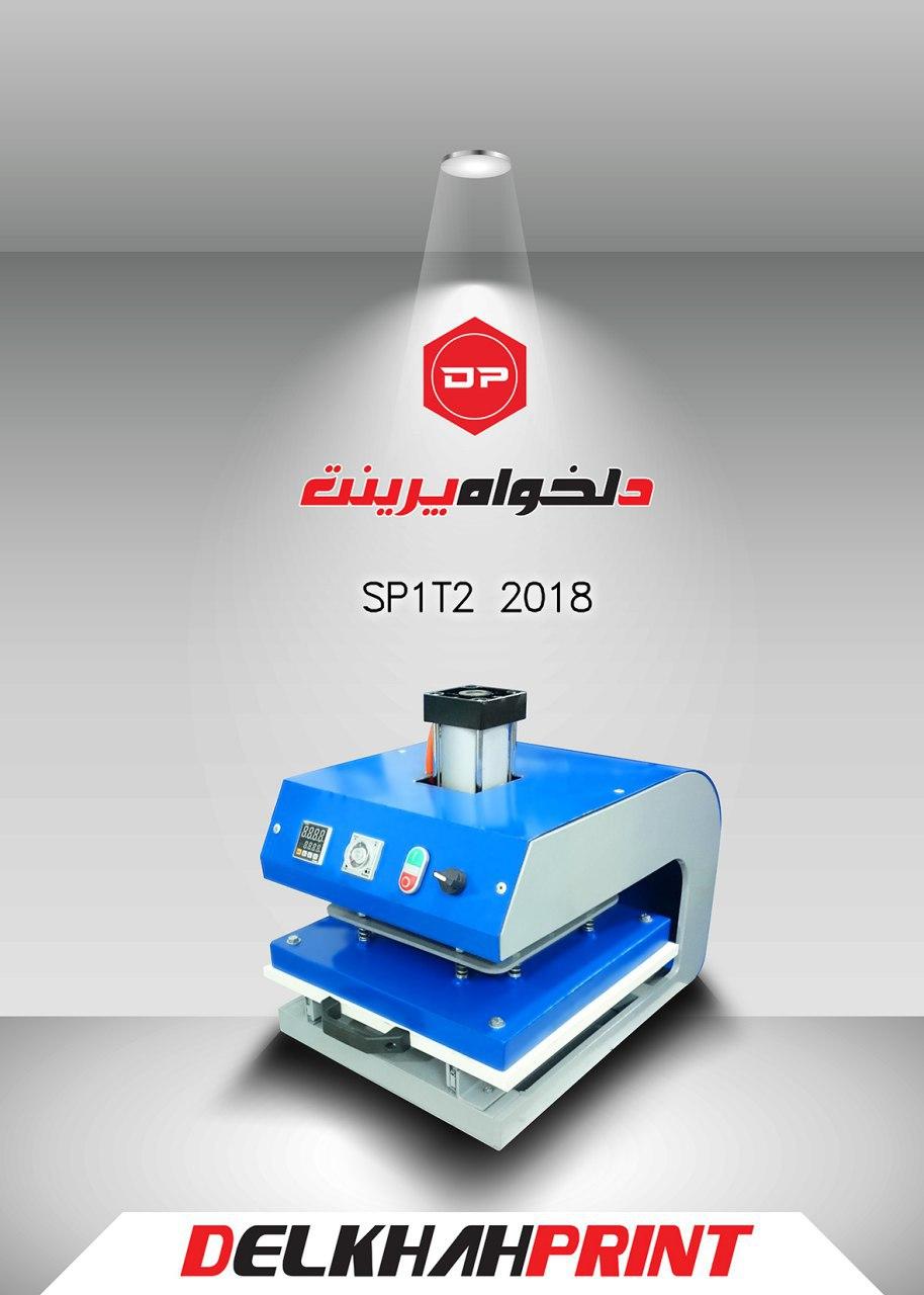 دسنگاه چاپ تیشرت-دستگاه پرس حرارتی پنوماتیک